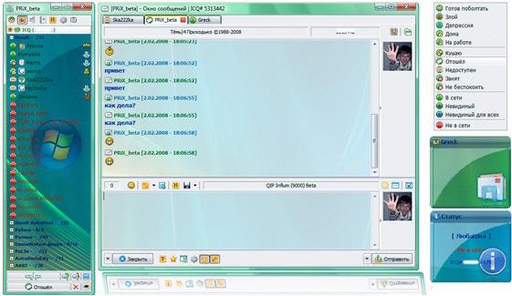 Аватары, скины и звуковые схемы для qip infium
